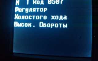 Датчик холостого хода (РХХ) ВАЗ 2114