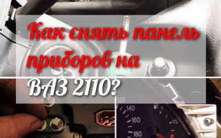 Как снять панель приборов на ВАЗ 2110? Пошаговая инструкция по снятию «приборки» на «десятке»
