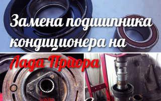 Замена подшипника муфты кондиционера на Лада Приора своими руками