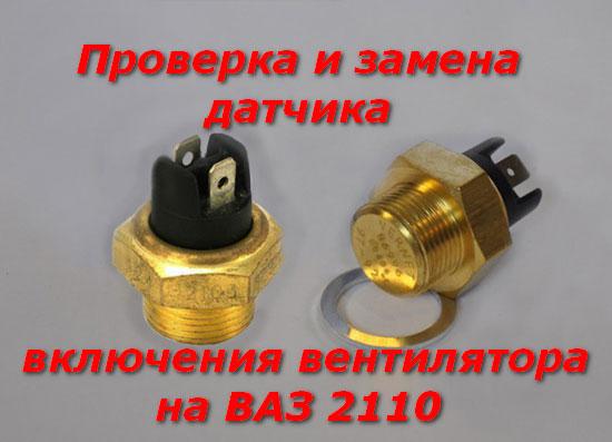 Датчик включения вентилятора ВАЗ 2110: проверка и замена
