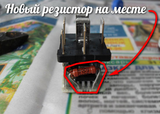 Впаяли новый резистор требуемого сопротивления