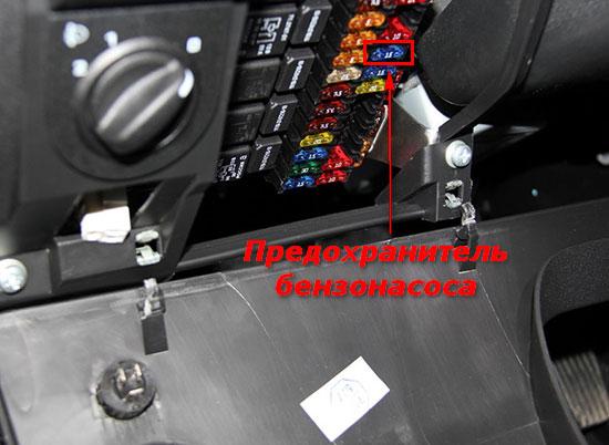 Отключите предохранитель топливного насоса